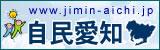 自民党愛知県支部連合会